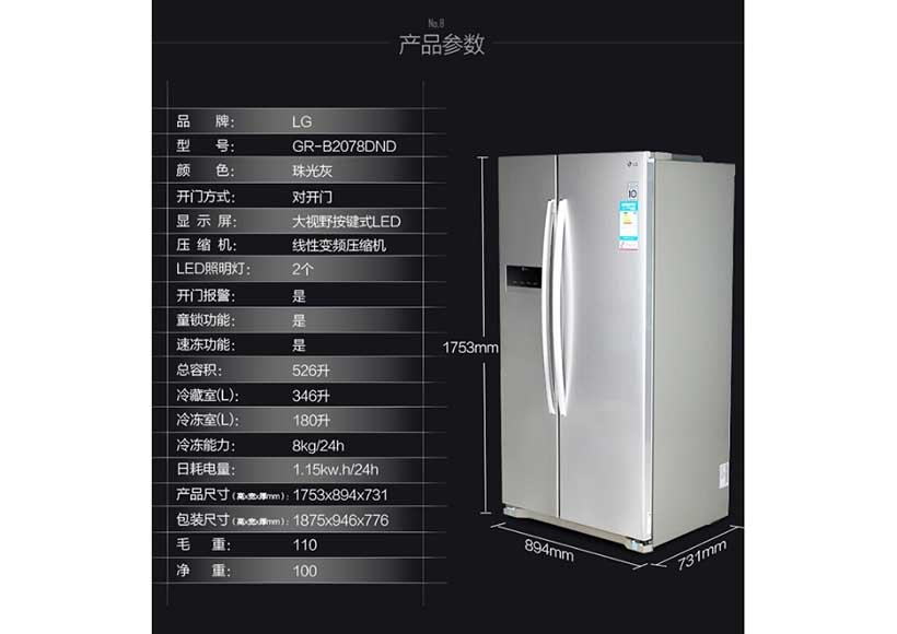 lg 风冷无霜对开门冰箱 gr-b2078dnd